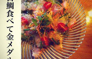 金目鯛のカルパッチョ~マンダリンオレンジオリーブオイル~