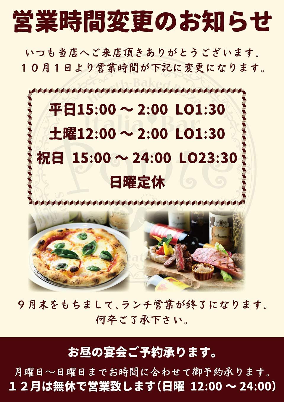 営業時間変更 2016年10月
