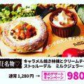 キャラメル焼き林檎とクリームチーズのストゥーデル ミルクジェラート添え