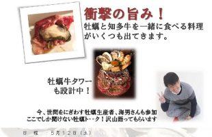 牡蠣、知多牛イベント